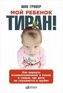 When kids Call the Shots - Russian